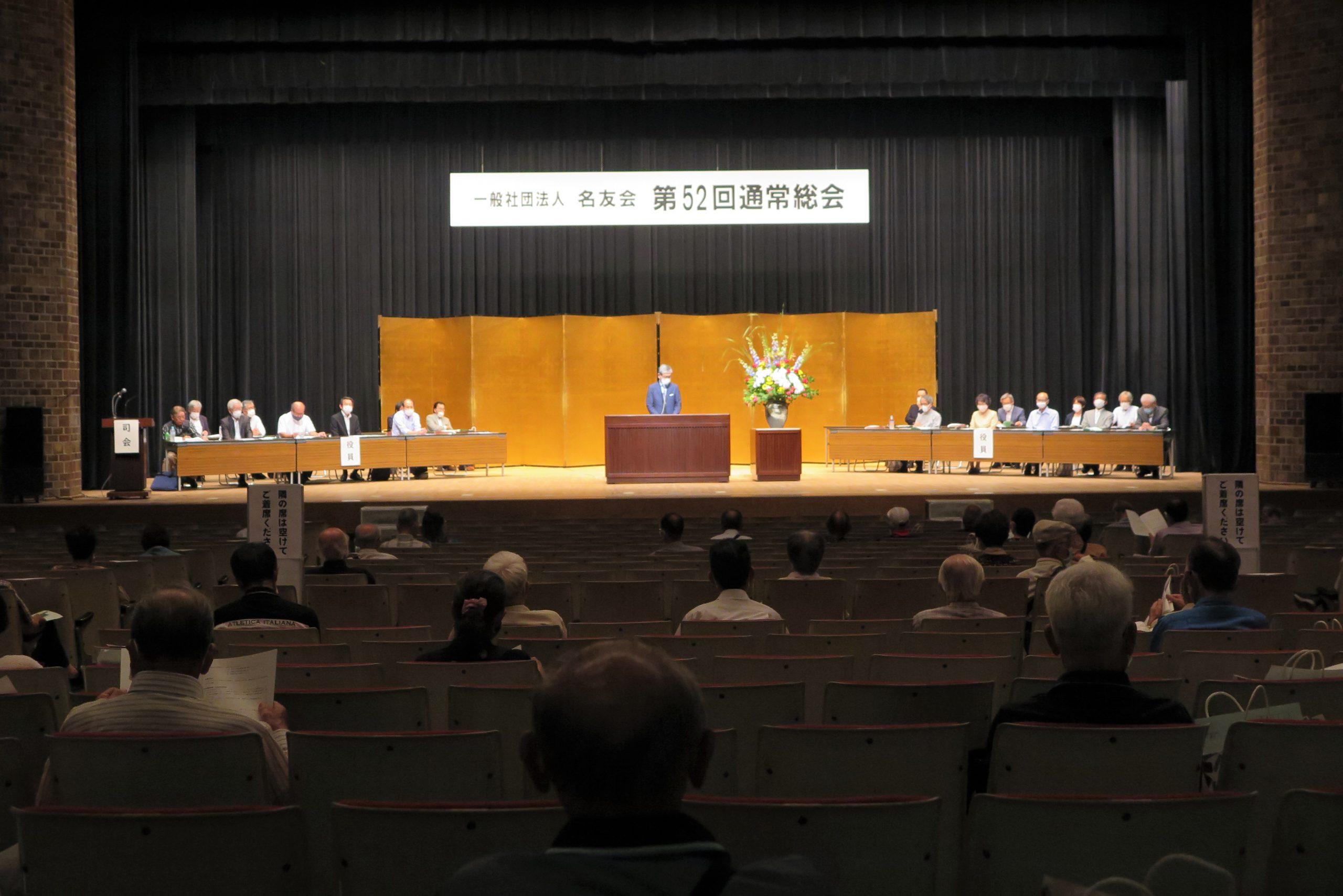 総会の様子
